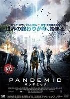 PANDEMIC パンデミック