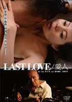 LAST LOVE/愛人