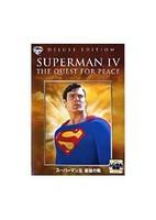 スーパーマン 4 最強の敵