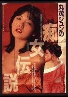 丸茂ジュンの 痴女伝説