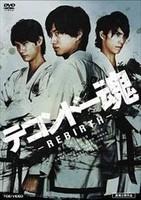 テコンドー魂 -REBIRTH-