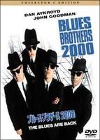 ブルース ブラザース2000