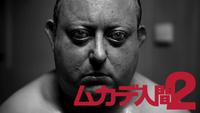 ムカデ人間2