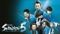幕末奇譚 SHISEN5 ~剣豪降臨~