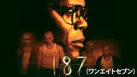 187(ワンエイトセブン)