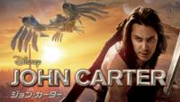 ジョン・カーター