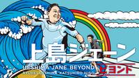 上島ジェーン ビヨンド