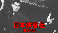 日本侠客伝 白刃の盃