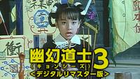 幽幻道士(キョンシーズ)3(デジタルリマスター版)