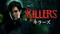 KILLERS/キラーズ