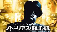 ノトーリアス・B.I.G.