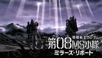 機動戦士ガンダム第08MS小隊 ミラーズ・リポート