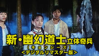 新・幽幻道士(キョンシーズ) 立体奇兵(デジタルリマスター版)