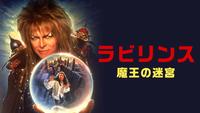 ラビリンス/魔王の迷宮