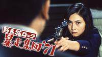 野良猫ロック 暴走集団71