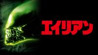 エイリアン/ディレクターズ・カット