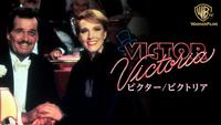 ビクター/ビクトリア