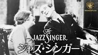 ジャズ・シンガー