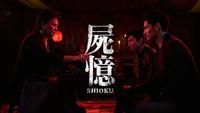 屍憶 SHIOKU