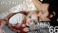 バッファロー '66
