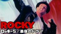 ロッキー5/最後のドラマ