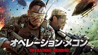 オペレーション・メコン