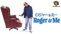 ロジャー&ミー