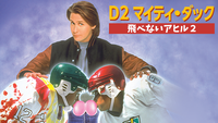 D2 マイティ・ダック-飛べないアヒル2-