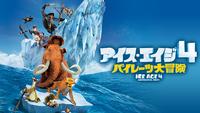 アイス・エイジ4 パイレーツ大冒険