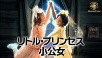 リトル・プリンセス 小公女