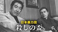 日本暴力団 殺しの盃