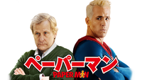 ペーパーマン PaperMan