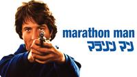 マラソン マン