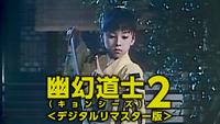 幽幻道士(キョンシーズ)2(デジタルリマスター版)
