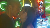 ヌードの夜/愛は惜しみなく奪う ディレクターズ・カット
