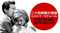 二十四時間の情事(ヒロシマ・モナムール)