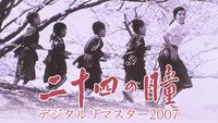 二十四の瞳 デジタルリマスター2007