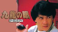 ポリス・ストーリー2 九龍の眼