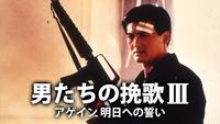 男たちの挽歌III アゲイン/ 明日への誓い