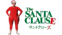 サンタクローズ