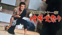 関東テキヤ一家 喧嘩火祭り