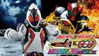 仮面ライダー×仮面ライダー フォーゼ&オーズ MOVIE大戦MEGAMAX