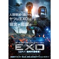 EXO(エクソ:地球外侵略者)