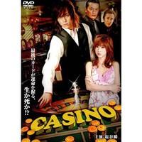 CASINO カジノ