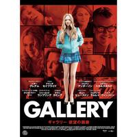 ギャラリー 欲望の画廊