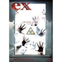ex エックス