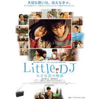 Little DJ~小さな恋の物語