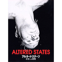 アルタード・ステーツ/未知への挑戦