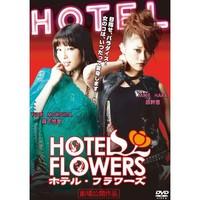 HOTEL FLOWERS ホテル・フラワーズ
