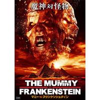 THE MUMMY VS FRANKENSTEIN マミー VS フランケンシュタイン